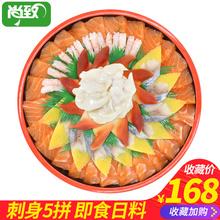 尚致三文鱼希零鱼籽鸟贝北极甜虾刺身生鱼片拼盘5拼即食日料