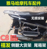 Yamaha curved beam car C8E8F8I8U8 modified rear shelf LYM110JYM110 side flip large shelf tail box frame