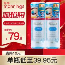日本Bifesta曼丹眼唇卸妆水液2支眼唇部脸部深层清洁彩妆淡妆温和