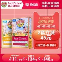 EarthsBest爱思贝世界地球 大米粉+玉米粉进口有机婴儿米粉175g*2