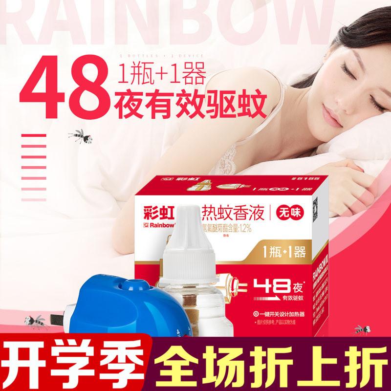 彩虹电加热蚊香器 赠蚊香液无香味驱蚊液48夜 杀灭蚊液体家用包邮