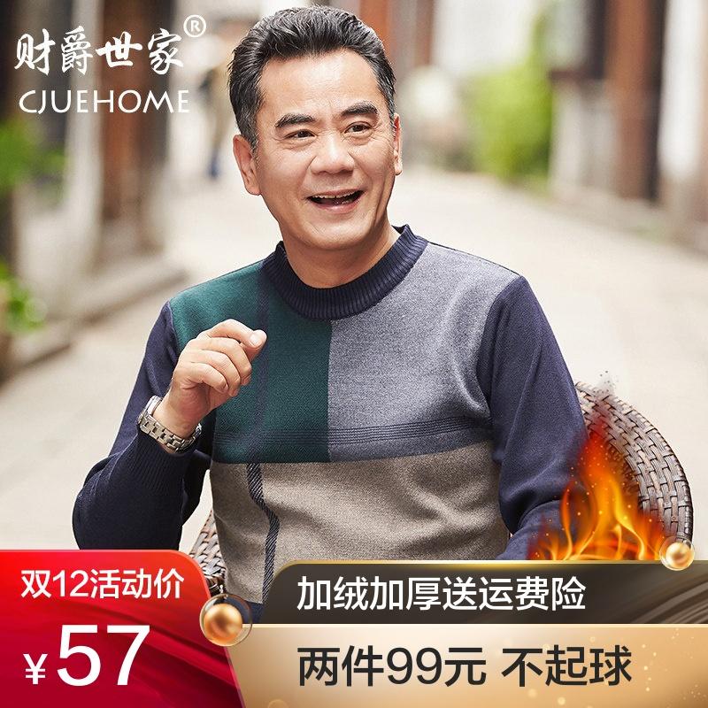 爸爸冬装毛衣男40-50岁中年人男士保暖上衣服加绒加厚中老年男装