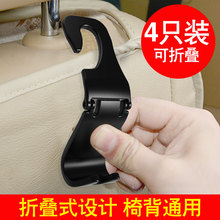 Vehicle Hook Seat Back Hook Foldable Multifunctional Vehicle Interior Articles Hidden Creative Vehicle Parts