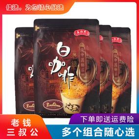 马来西亚原装进口马六甲三叔公老钱白咖啡三合一速溶咖啡粉多sku
