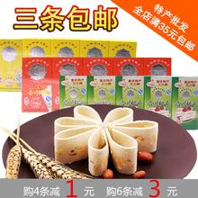 三江牌重庆合川桃片250g味八珍桃片糕传统糕点小吃 重庆特产点心