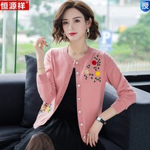Hengyuan Xiangxiang Woman Sweater New Autumn and Winter Opener, Korean Edition Short Long Sleeve Sweater, Loose Knitted Sweater Coat