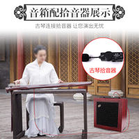 Inno Mind special speaker Guzheng loudspeaker Guqin rechargeable audio Erhu pickup performance speaker