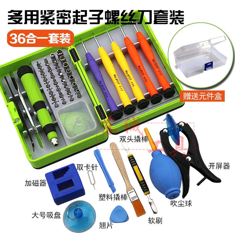苹果4 4s 5s 6plus手机拆机工具小米三星华为魅族维修工具螺丝刀