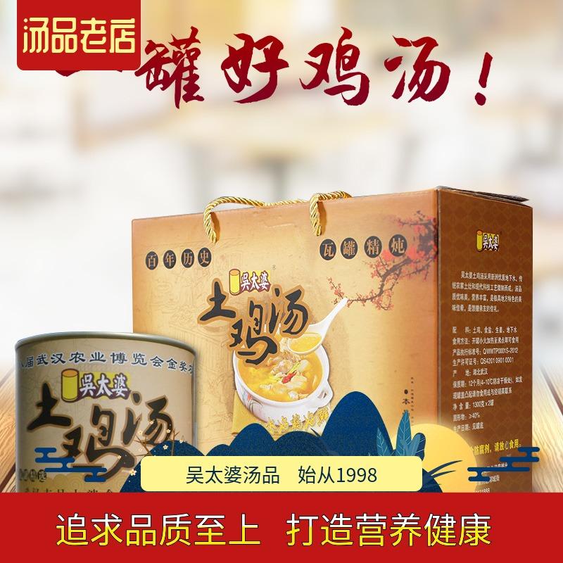 湖北特产汪集鸡汤吴太婆土鸡汤650gx4罐头食品无添加滋补汤礼盒装