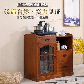 实木餐边柜茶柜茶水柜简约现代餐厅边柜客厅办公室小型收纳储物柜