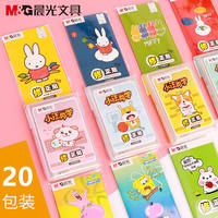 Morning light correction stickers 200 sheets / 100 primary school students with affordable packaging modified correction stickers modified paper modified typo stickers modified word correction stickers rest correction correction stickers boxed multi-function large capacity
