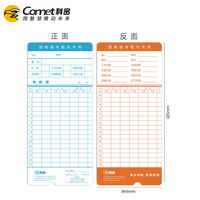 Comet time card original factory general attendance card punch card machine paper card attendance machine special cardboard 100 sheets / package