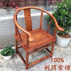 红木圈椅非洲黄花梨木围椅中式实木太师椅刺猬紫檀家具官帽茶椅子