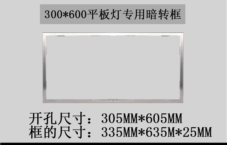 平板灯 600X600led 转换框转接框架暗装 300x300x60 集成吊顶配件浴霸