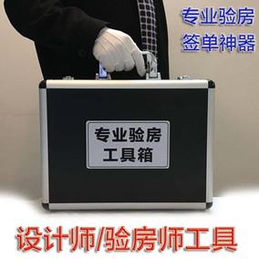 设计师验房师装修量房验房工具套装箱包业主验房收楼测量仪器定制