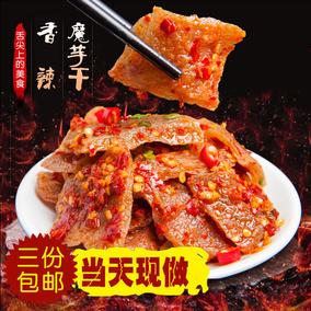 湖南特产魔芋干冷水江新化零食小吃麻辣魔芋豆腐香辣素食开胃小吃