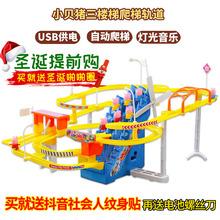 抖音小猪玩具佩奇自动爬梯佩琪滑滑梯电动拼装轨道车海草儿童玩具