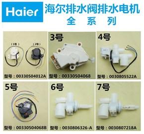 海尔洗衣机牵引器/排水电机/排水阀/排水开关XPQ-6A/8配件4012A