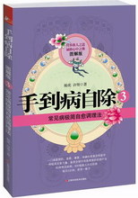 Genuine Hand to disease self-removal Common disease minimalist self-healing conditioning method 3 Graphic version Yang Wei Jiangxi Science and Technology Common disease prevention and treatment books Health and health book Chinese medicine massage massage health care book lm