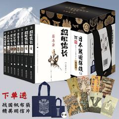 日本历史小说