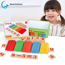 儿童算数棒幼儿园教具小学生计算数器数数算术数学棒早教益智玩具