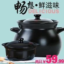 康舒砂锅大容量耐高温明火砂锅煲汤熬粥炖锅黑色陶瓷煲土锅2件套