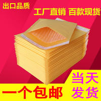 Yellow kraft paper bubble envelope bag express postal document packaging sealed bubble film shockproof foam bag custom