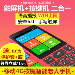 【送礼】lephone/乐丰 V5/V8移动联通4G触屏按键安卓智能老人手机