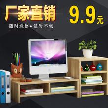 电脑显示器屏增高架桌面办公室双层整理收纳垫高液晶台式置物架子