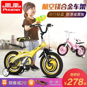 凤凰儿童自行车男女宝宝单车2-3-4-6岁童车12/14/16寸小孩脚踏车