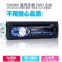 12V24V car DVD car CD video player VCD car host audio MP3 radio power amplifier