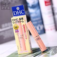 保湿 日本出口DHC纯榄护唇膏yabo88下载亚博体育「老品牌信誉有保障」 补水自然橄榄润唇膏无色耐久滋养