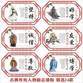 中国风国学传统校园文化墙高中小学教室励志装饰墙贴学校墙面贴纸