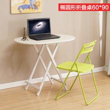 折叠餐桌吃饭桌家用电脑桌便携简易4人小户型椭圆桌户外摆摊桌