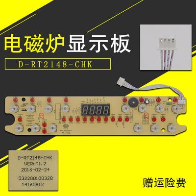 美的电磁炉显示板RT2165线路板RT2148-CHK电路板WT2118/KT2116E