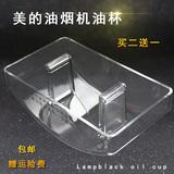 美的抽油烟机油杯油碗储油盒CXW-180-DT102/DT20/DT101Q接油杯