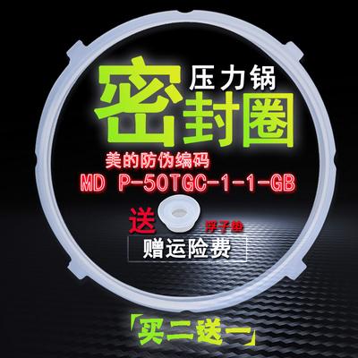 美的电压力锅密封圈MY-12CH503A MY-13CS503A W13PCS503E胶圈配件