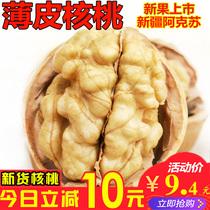克孕妇零食220新疆薄皮大核桃坚果零食特产干果嗨食季纸皮核桃