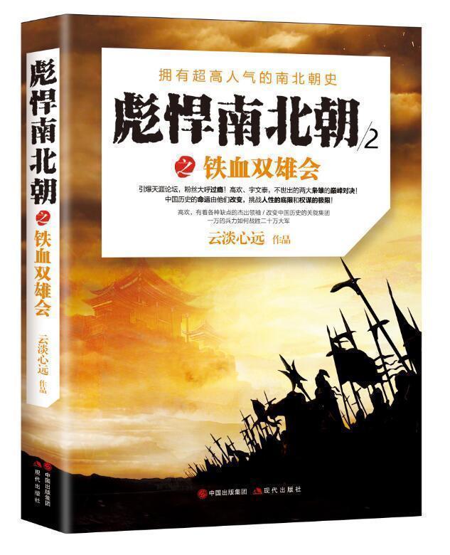 Внутриигровые ресурсы The Three Kingdoms hegemony Артикул 594183196251