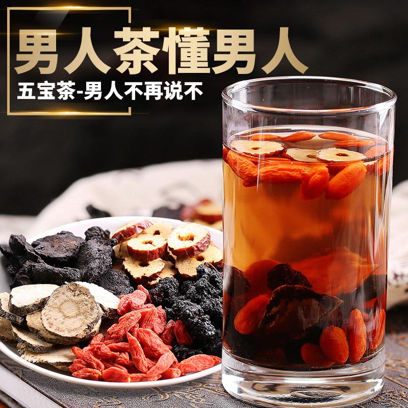 营养保健_福东海 五宝男人茶1元优惠券