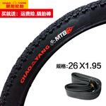 朝阳山地车轮胎26寸外胎自行车外胎20×1.95/2.125山地车胎内外胎