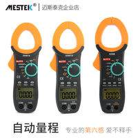 Tianyu 3266TD clamp meter digital universal meter high precision multimeter AC and DC capacitor clamp meter high current clamp