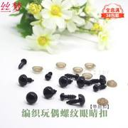 Button eyes nose screw screw clasp diy accessories doll animal eyes black button small jewelry