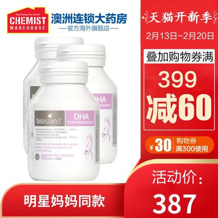 bio island孕妇专用DHA海藻油孕期哺乳期营养素60粒*3CW 3个月量