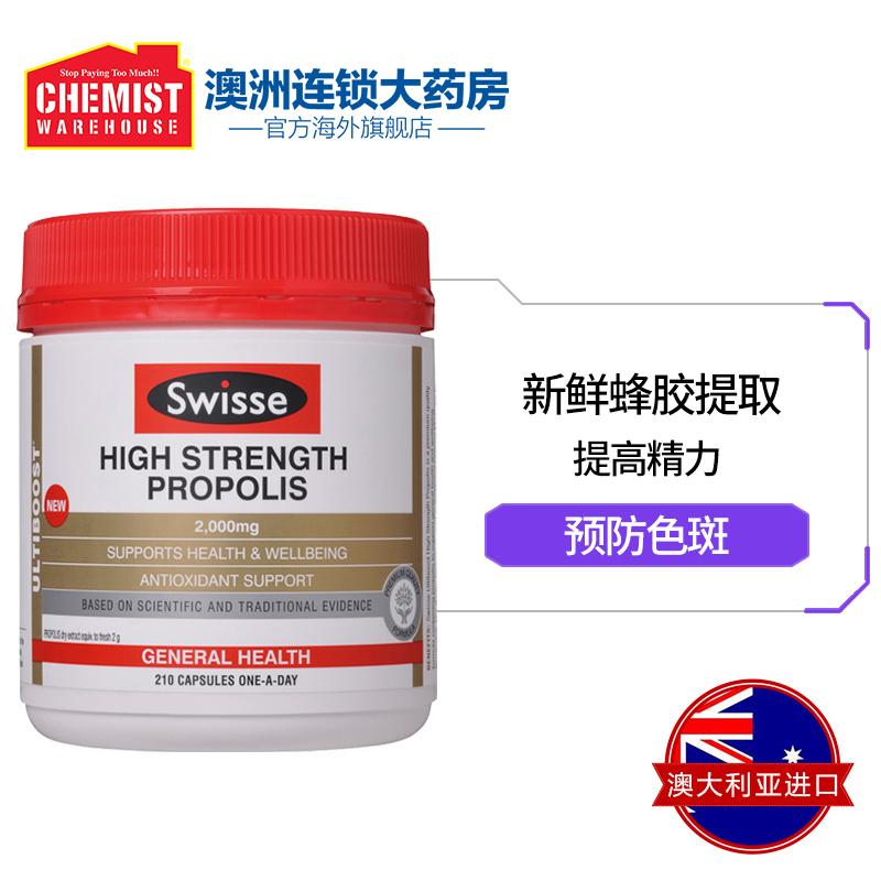 Swisse高浓度蜂胶软胶囊2000mg210粒老年养生圣品提免疫@CW大药房