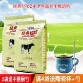 1962老人早餐补钙牛奶粉 飞鹤中老年高钙多维奶粉400gx2袋牧场经典