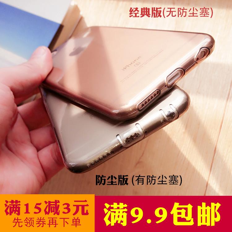苹果6s超薄全包边手机壳
