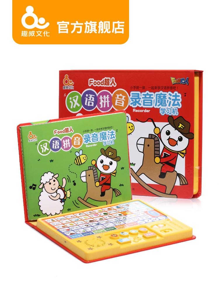 趣威文化发声书儿童汉语拼音学习机4-8岁儿童有声书学拼音点读机