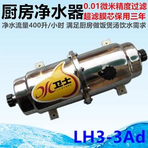 厨房净水器立升净水器管道式过滤器 LH3-3AD正品 3ad正品滤芯