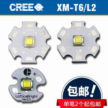 原装进口CREEXML2T6U2强光手电筒白光1620MM灯泡灯芯铝基板
